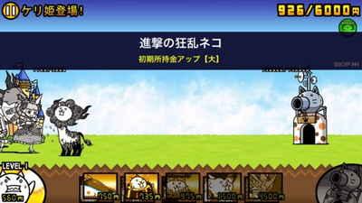 ケリ姫ステージ1 ケリ姫登場 星1星2星3