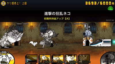ケリ姫ステージ2 ケリ姫参上!上級 星1星2星3