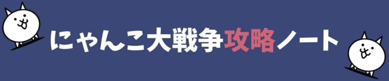 にゃんこ大戦争攻略ノート