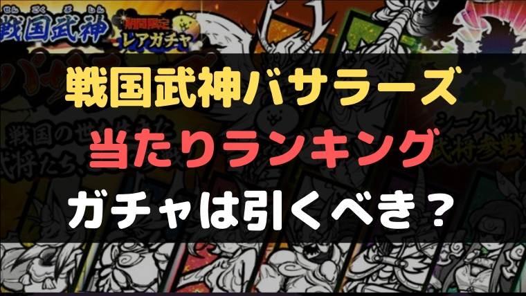 にゃんこ大戦争宮本武蔵