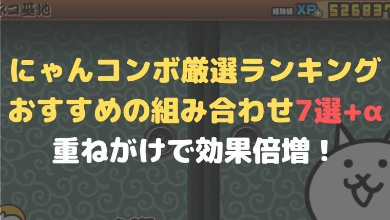 にゃんこ 大 戦争 ex ランキング