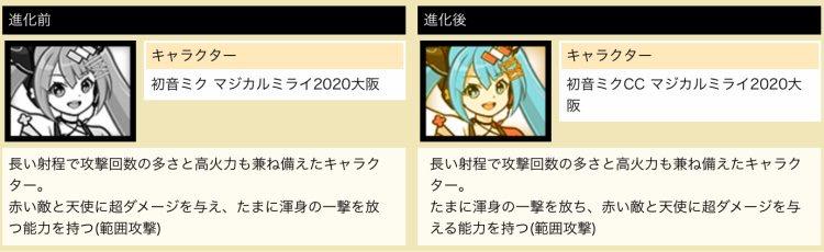 Hatsunemiku3 mikuosaka