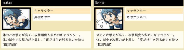 Madomagi 6sayaka