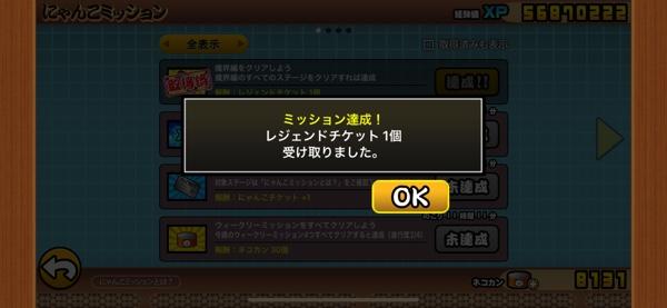 魔界編 富士山EX