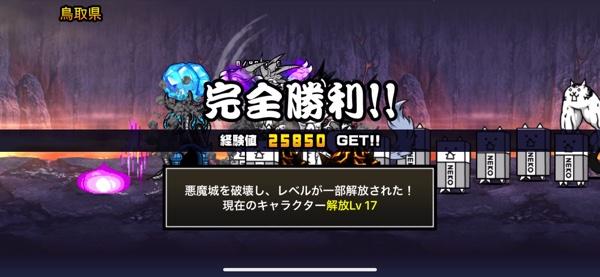魔界編 鳥取県