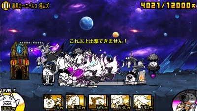 にゃんこ 大 戦争 極 ムズ カーニバル 2