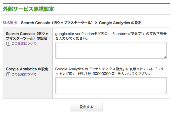 Searchconsole7