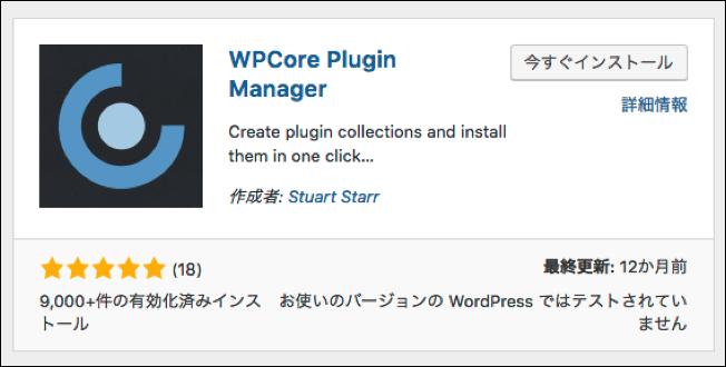 Wpcore8