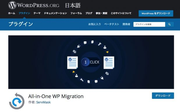 All in one wp migration1