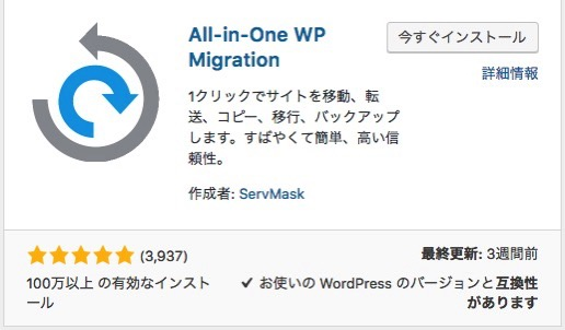 All in one wp migration3