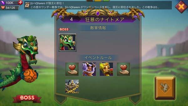 ロードモバイル 限定チャレンジ エロイーズ ステージ4