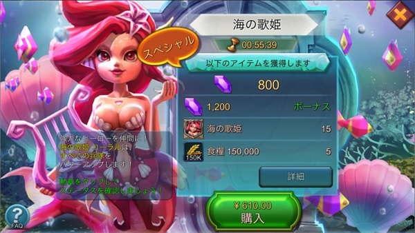 ロードモバイル 課金ヒーロー 海の歌姫コーラル